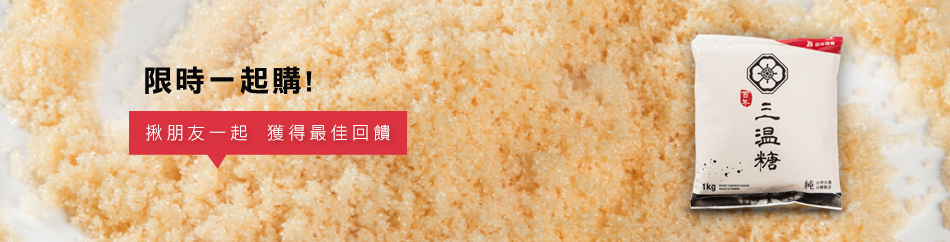 團購活動3/01-314_百年三溫糖