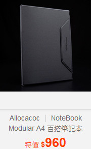 Allocacoc | NoteBook Modular A4 百搭筆記本