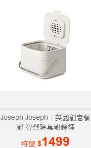 Joseph Joseph 英國創意餐廚  智慧除臭廚餘桶