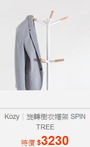 Kozy 旋轉樹衣帽架 SPIN TREE