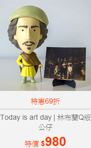 Today is art day   林布蘭Q版公仔