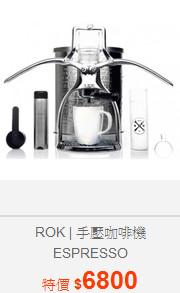 ROK   手壓咖啡機 ESPRESSO COFFEEMAKER