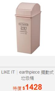LIKE IT earthpiece 擺動式垃圾桶