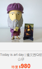 Today is art day   達文西Q版公仔
