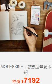 MOLESKINE 智慧型筆記本組