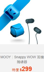 MOOY Snappy WOW 耳機捲線器