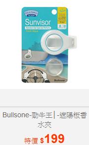 Bullsone-勁牛王│-遮陽板香水夾