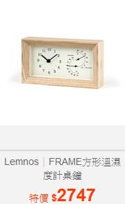 Lemnos FRAME方形溫濕度計桌鐘