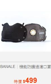 BANALE 機能防護過濾口罩