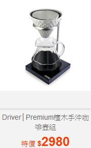 Driver│Premium檀木手沖咖啡壺組