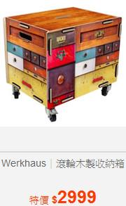 Werkhaus 滾輪木製收納箱