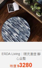 ERDA Living 順流漫遊 靜心坐墊