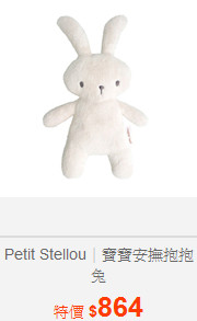 Petit Stellou 寶寶安撫抱抱兔