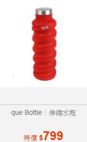 que Bottle 伸縮水瓶