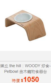 樂丘 the hill WOODY 好食-Petbowl 曲木寵物食器台