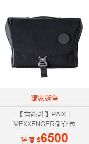 【有設計】PAIX MEXXENGER側背包