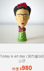 Today is art day   芙烈達Q版公仔