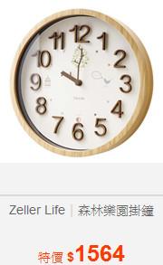 Zeller Life 森林樂園掛鐘