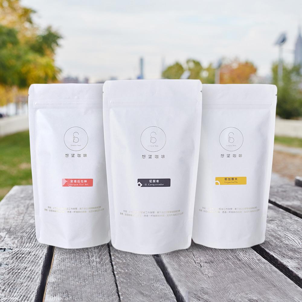 想望咖啡 | 經典組合 — 征服者+耶加雪夫+安提瓜花神 (咖啡豆 各100g)