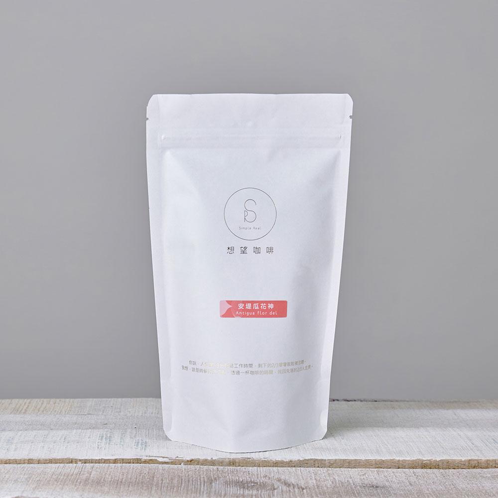 想望咖啡|秘境花香—安提瓜花神(咖啡豆200g)