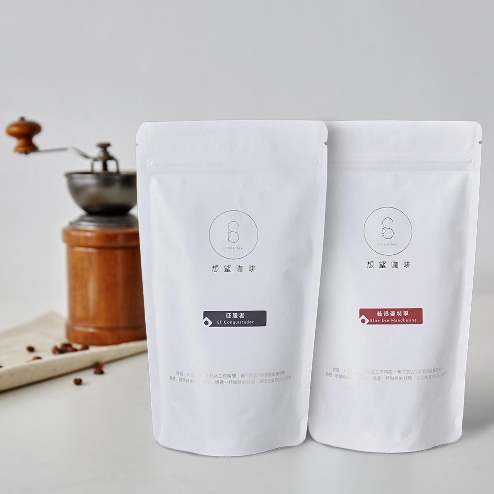 想望咖啡|慾望核果系列組合—征服者+藍眼曼特寧(咖啡豆各100g)
