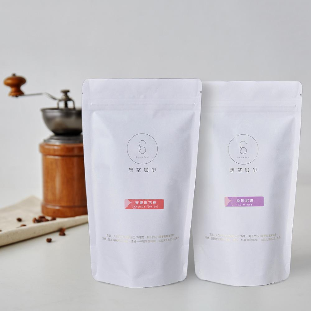 想望咖啡   秘境花香系列組合 — 安提瓜花神+拉米尼塔 (咖啡豆 各100g)