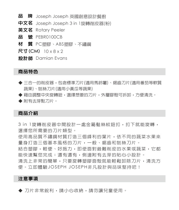 《Joseph Joseph英國創意餐廚》★3 in 1旋轉削皮器(粉)★PEBR0100CB