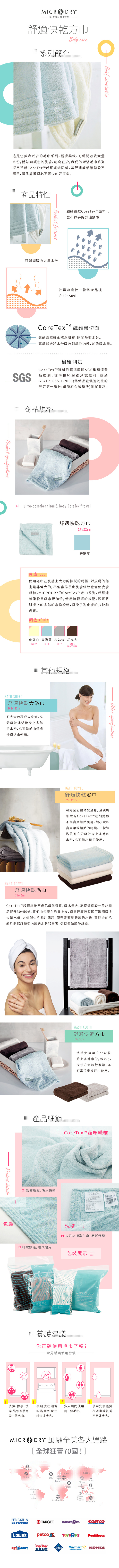 Microdry 舒適快乾方巾-天際藍