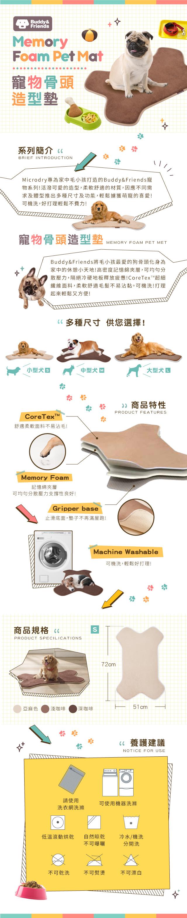 (複製)Buddy&Friends 寵物骨頭造型墊-深咖啡M(61x91cm)