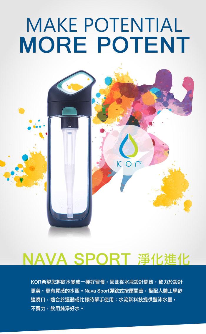 美國KORwater|KOR Nava Sport運動水瓶-自信藍/650ml
