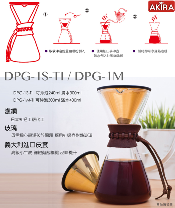 AKIRA|不鏽鋼濾網手沖咖啡組 DPG-1M-TI