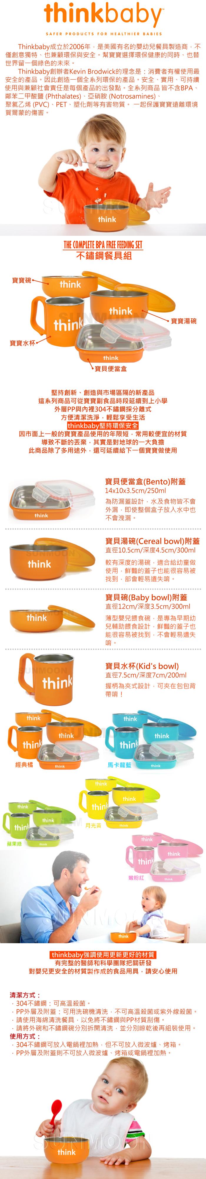 美國 Thinkbaby 無毒不鏽鋼餐具組-橘色