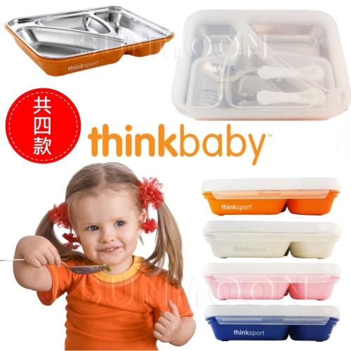 thinkbaby 不鏽鋼兒童餐盤套組(藍色)