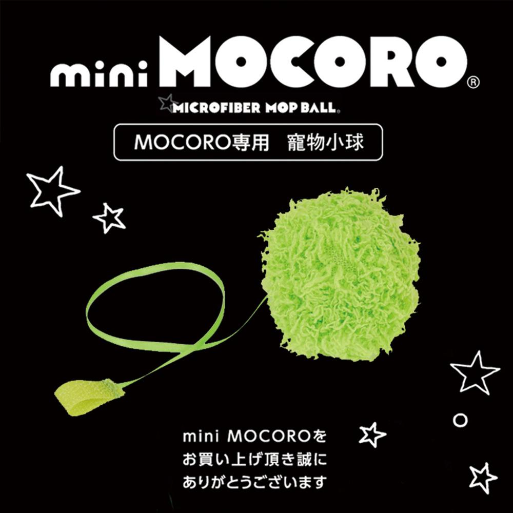日本CCP MOCORO 電動打掃毛球 專用寵物小球 需搭配MOCORO本體使用!(綠色)