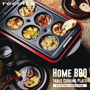 recolte日本麗克特|Home BBQ電烤盤專用多用途六格烤盤