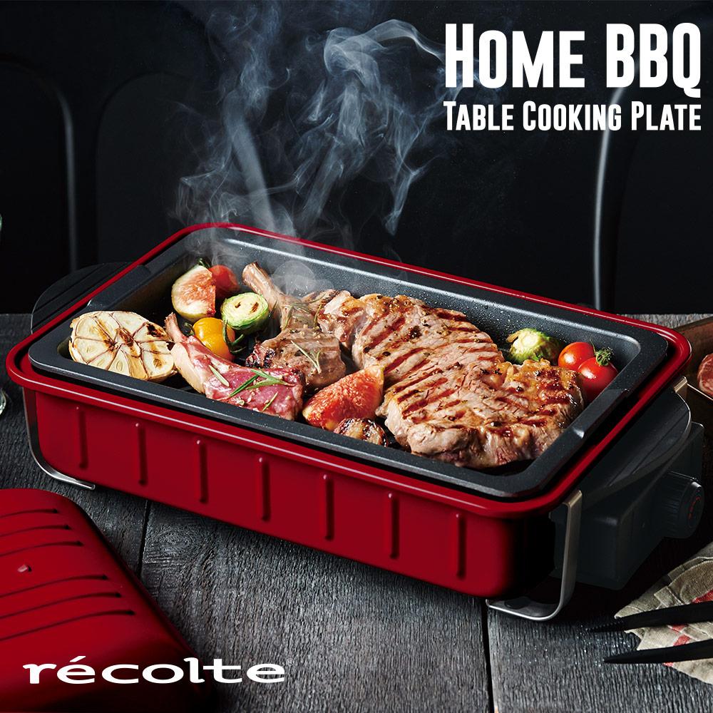 recolte日本麗克特|Home BBQ 電烤盤 貴族紅