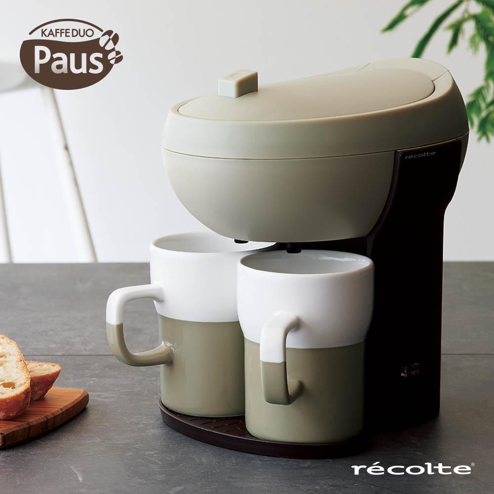 recolte日本麗克特|Paus 雙人咖啡機 杏仁棕
