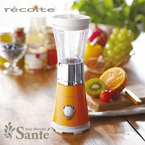 recolte日本麗克特|Sante迷你果汁機(鮮橙黃)