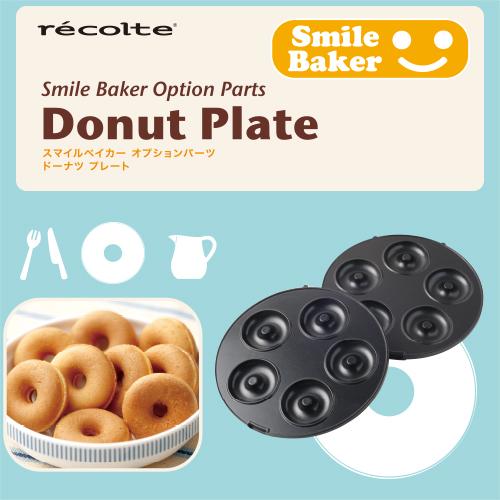 recolte日本麗克特|smile baker 微笑鬆餅機專用(甜甜圈烤盤)