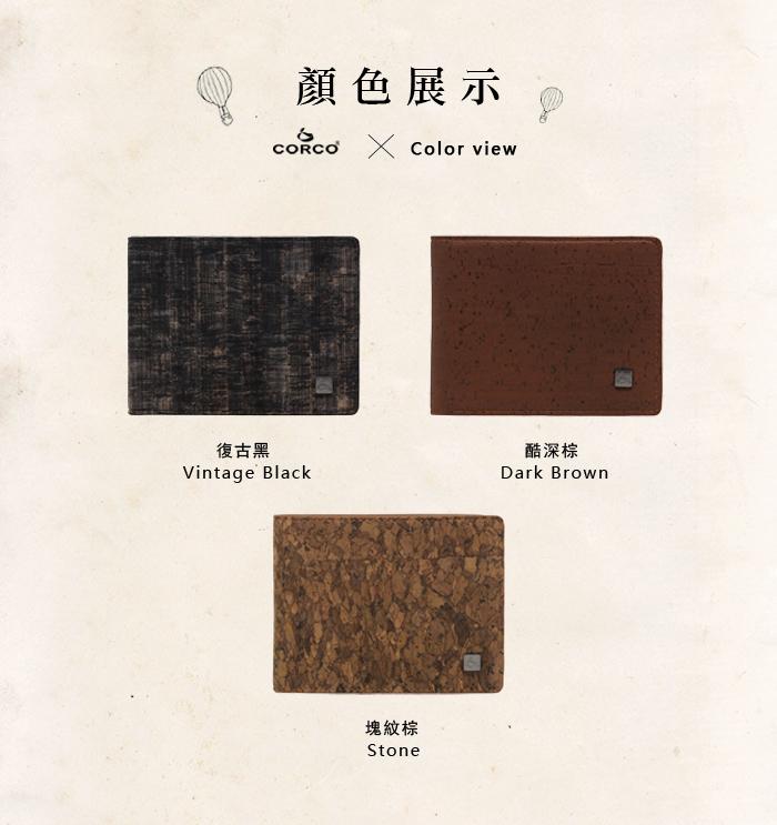 CORCO|經典軟木短夾 - 復古黑