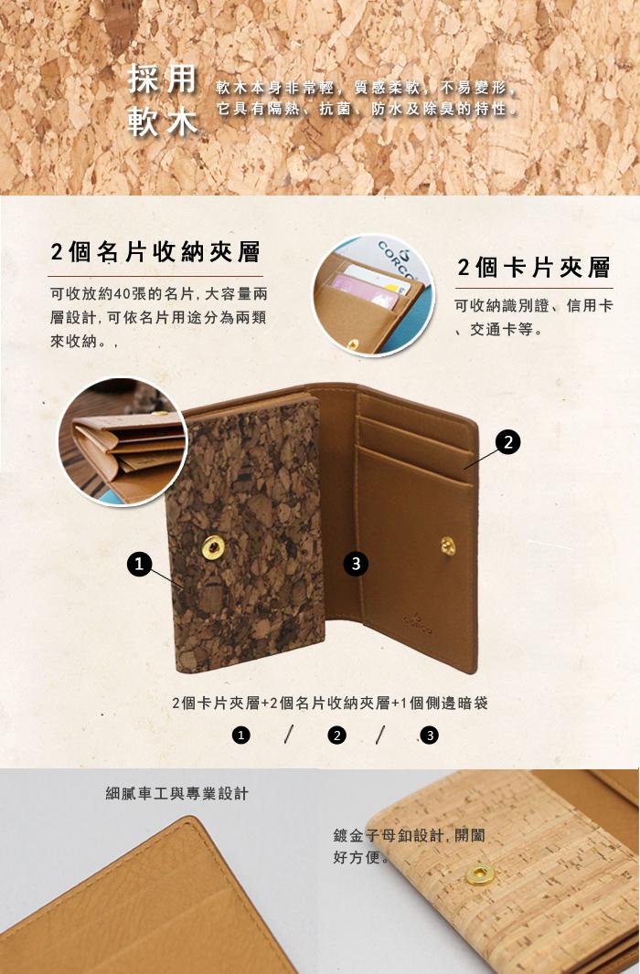 CORCO|雙摺軟木名片夾 - 塊紋棕