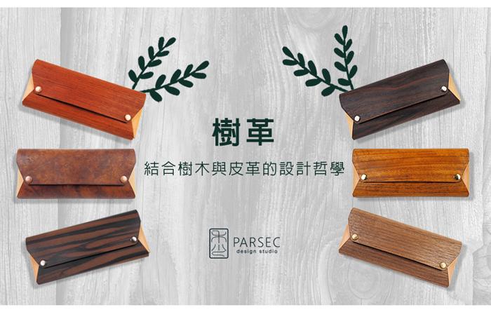 (複製)PARSEC|樹革紫檀短夾