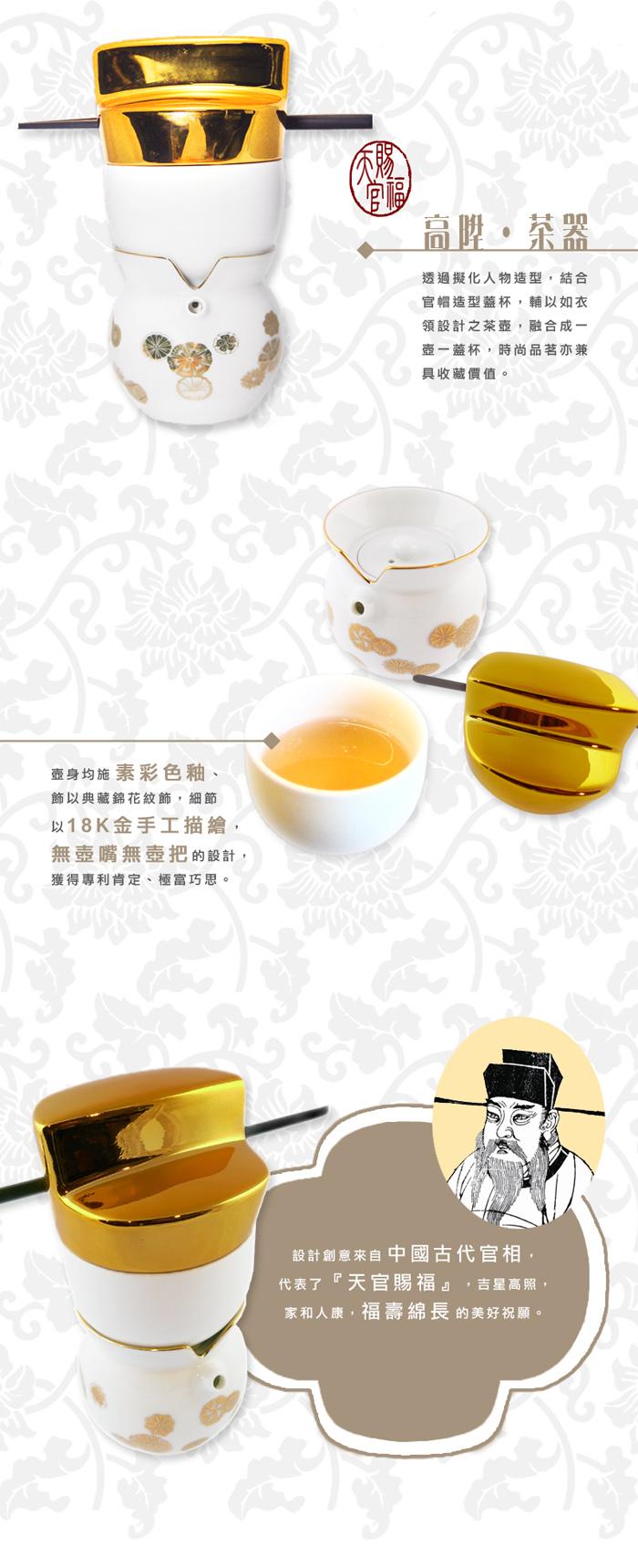 (複製)TALES 神話言│百官禮冠茶器(2件式)-博學