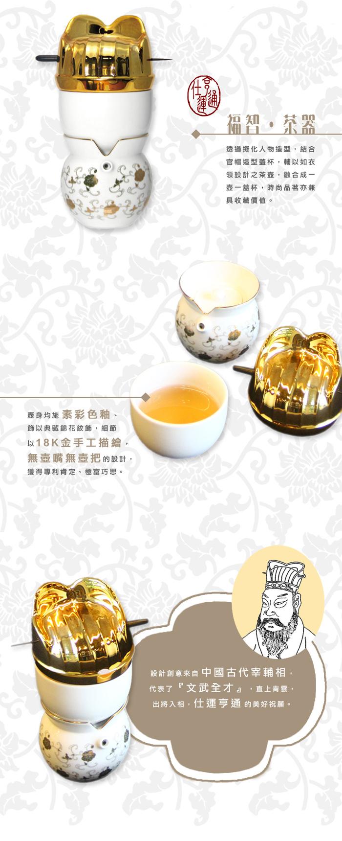 (複製)TALES 神話言│百官禮冠茶器(2件式)-高陞