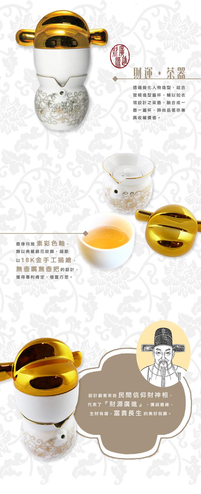 TALES 神話言│百官禮冠茶器(2件式)-財運