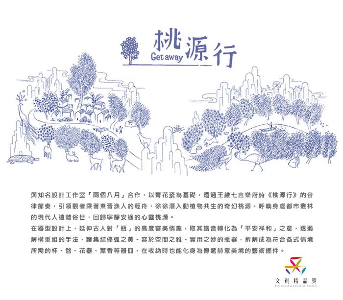 (複製)TALES 神話言│小乾隆茶器(2件式)-梅花(冬)
