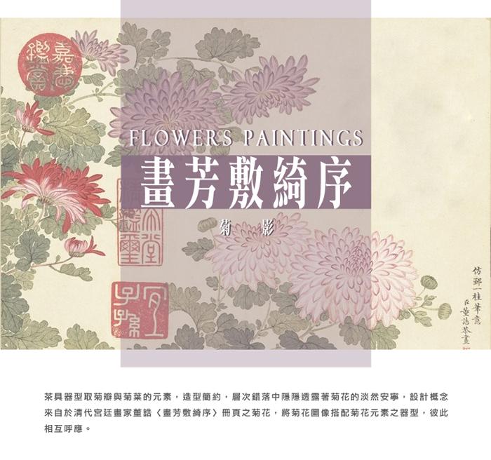 (複製)TALES 神話言│典藏故宮.仙萼長春茶倉組(2件式)