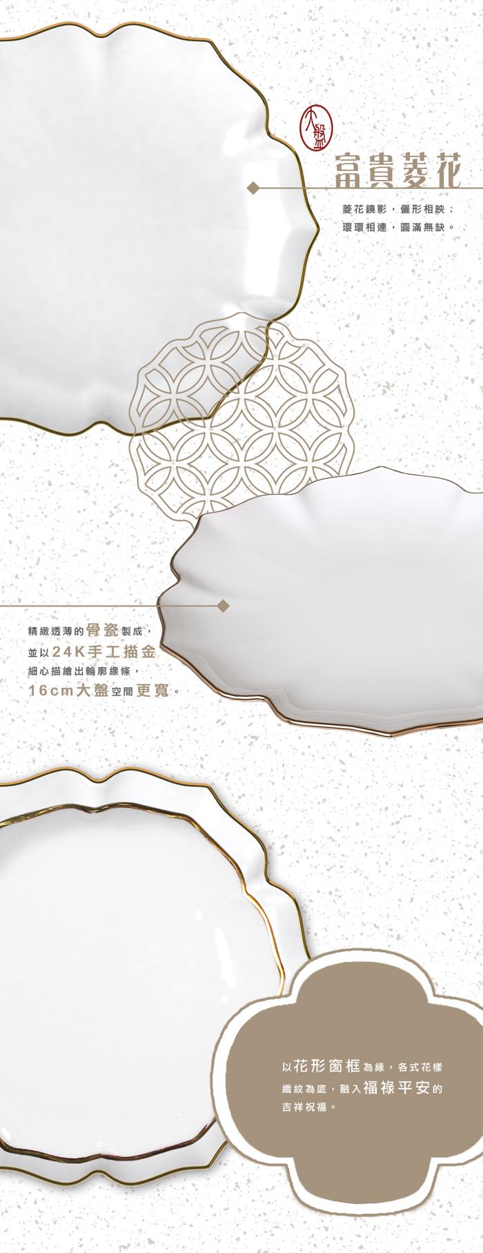 (複製)TALES 神話言│花窗舞影.盤-冰玉丁香