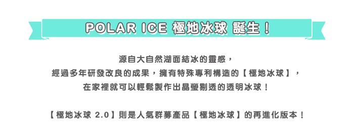 【POLAR ICE】極地冰球 2.0
