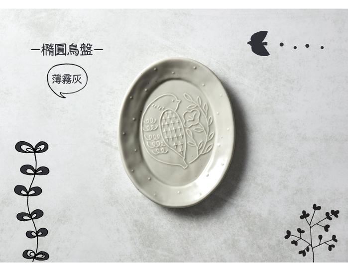 (複製)石丸波佐見燒 森之歌橢圓鳥盤 - 湛藍